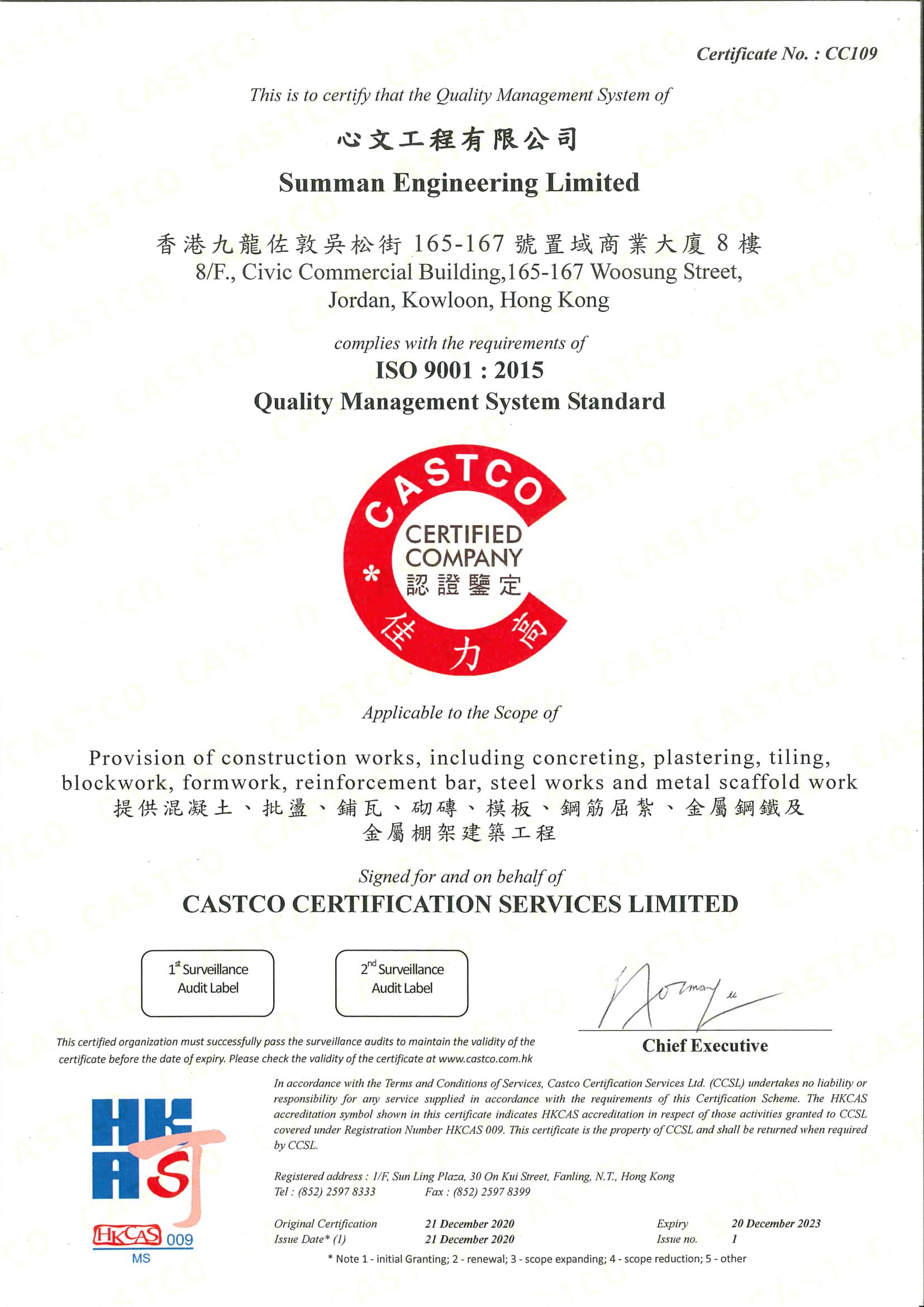 Summan Engineering Limited